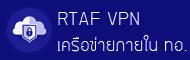 RTAF VPN เครือข่ายภายใน ทอ.